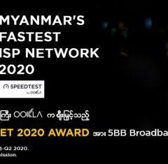 မြန်မာနိုင်ငံတွင် ၂၀၂၀ ခုနှစ်အတွင်း အမြန်ဆုံး ISP ကွန်ရက်ဖြင့် သရဖူဆွတ်ဖူးခဲ့သော 5BB BROADBAND